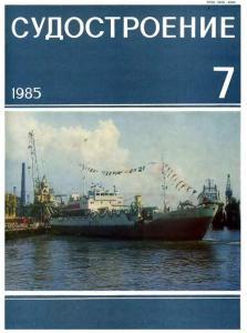 Судостроение 1985 №07