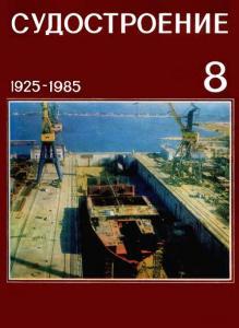 Судостроение 1985 №08