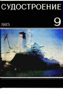 Судостроение 1985 №09