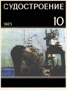 Судостроение 1985 №10