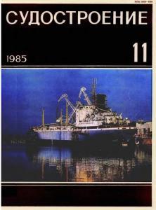 Судостроение 1985 №11