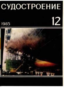 Судостроение 1985 №12