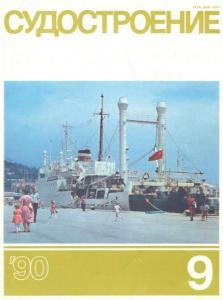 Судостроение 1990 №09