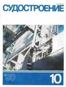 Судостроение 1990 №10