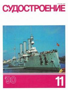Судостроение 1990 №11