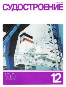 Судостроение 1990 №12