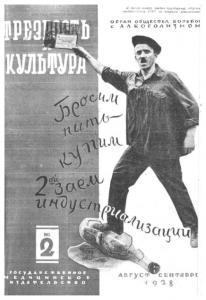 Трезвость и культура 1928 №02