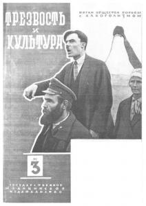 Трезвость и культура 1928 №03