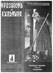 Трезвость и культура 1928 №04