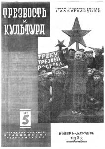 Трезвость и культура 1928 №05