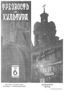 Трезвость и культура 1928 №06