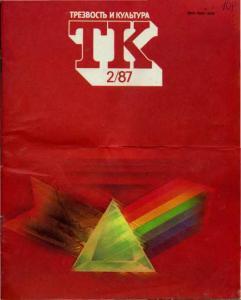 Трезвость и культура 1987 №02