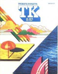 Трезвость и культура 1987 №08