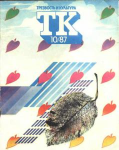Трезвость и культура 1987 №10