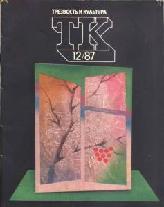 Трезвость и культура 1987 №12