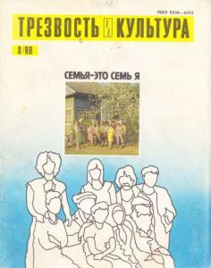 Трезвость и культура 1988 №08