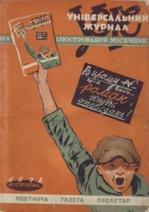 Універсальний журнал 1928 №01