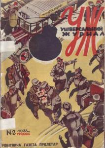 Універсальний журнал 1928 №02