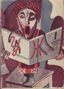 Універсальний журнал 1929 №01