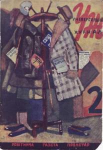 Універсальний журнал 1929 №02