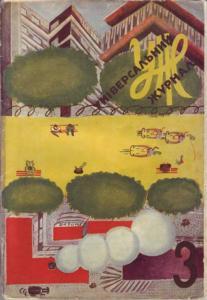 Універсальний журнал 1929 №03