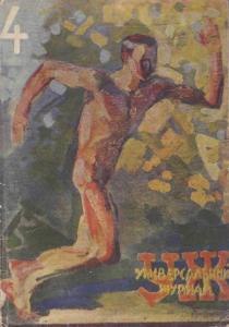 Універсальний журнал 1929 №04