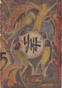 Універсальний журнал 1929 №05