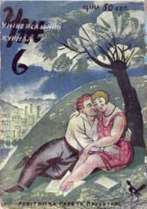 Універсальний журнал 1929 №06