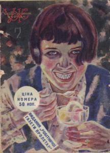 Універсальний журнал 1929 №07