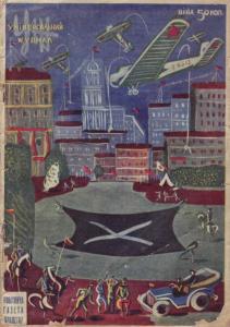 Універсальний журнал 1929 №08