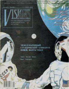Видения 1989 №01