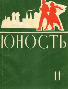 Юность 1958 №11