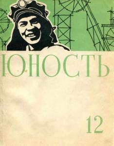 Юность 1958 №12