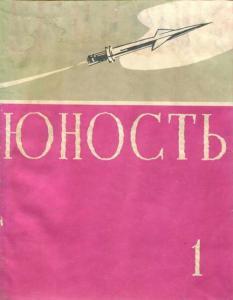 Юность 1959 №01