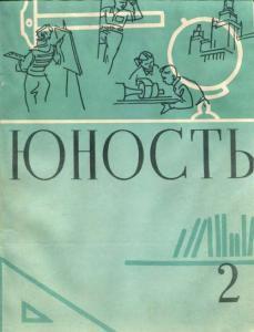 Юность 1959 №02