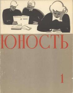 Юность 1960 №01