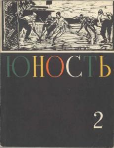 Юность 1960 №02
