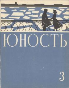Юность 1960 №03