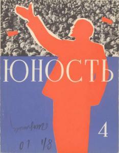 Юность 1960 №04