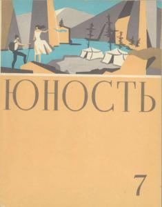 Юность 1960 №07
