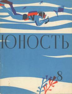Юность 1960 №08