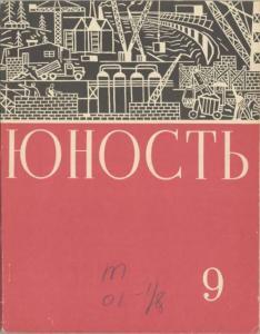 Юность 1960 №09