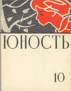 Юность 1960 №10