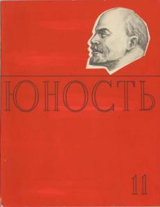 Юность 1960 №11