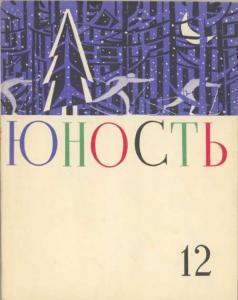 Юность 1960 №12