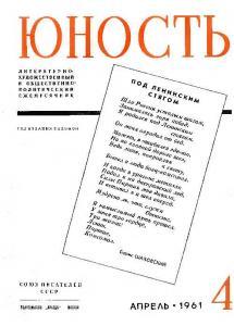 Юность 1961 №04