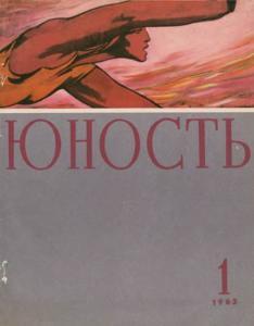 Юность 1963 №01