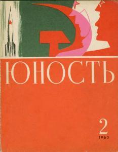 Юность 1963 №02