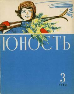 Юность 1963 №03