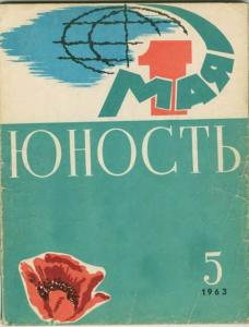 Юность 1963 №05